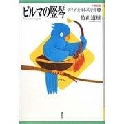 ビルマの竪琴(21世紀版少年少女日本文学館〈14〉) [全集叢書]