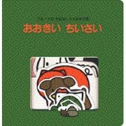 おおきい ちいさい(ブルーナのおはなしちえあそび〈3〉) [絵本]