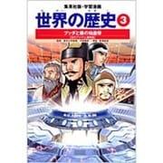 学習漫画世界の歴史 3 全面新版 [全集叢書]