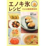 エノキ氷レシピ―やせる健康調味料(講談社のお料理BOOK) [単行本]