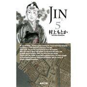 JIN-仁 5(集英社文庫 む 10-5) [文庫]