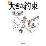 続 大きな約束(集英社文庫) [文庫]