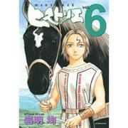 ヒストリエ(6)(アフタヌーンKC) [コミック]