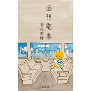 回想電車(集英社文庫) [文庫]