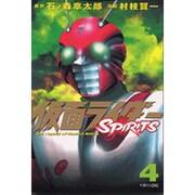 仮面ライダーSPIRITS(4)(マガジンZKC) [コミック]