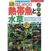 最新 はじめての熱帯魚と水草(主婦の友ベストBOOKS) [単行本]