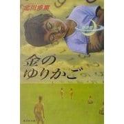 金のゆりかご(集英社文庫) [文庫]