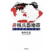 非核兵器地帯―核なき世界への道筋 [単行本]
