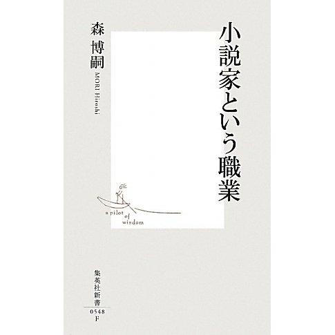 小説家という職業(集英社新書) [新書]