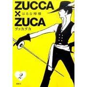 ZUCCA×ZUCA 2(モーニングKCDX) [コミック]