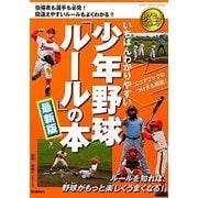 いちばんわかりやすい少年野球「ルール」の本 最新版(学研ジュニアスポーツ) [単行本]