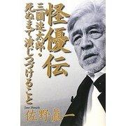 怪優伝―三國連太郎・死ぬまで演じつづけること [単行本]