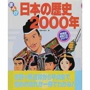 まんが 日本の歴史2000年(学研のまるごとシリーズ) [全集叢書]