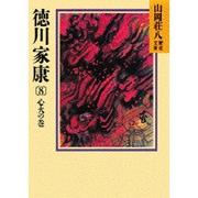 徳川家康〈8 心火の巻〉(山岡荘八歴史文庫〈30〉) [文庫]