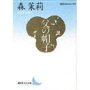 父の帽子-現代日本のエッセイ(講談社文芸文庫) [文庫]