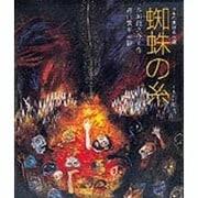 蜘蛛の糸(日本の童話名作選) [絵本]