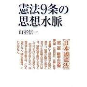 憲法9条の思想水脈(朝日選書) [全集叢書]