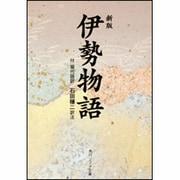 新版 伊勢物語 付現代語訳(角川ソフィア文庫) [文庫]