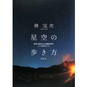 星空の歩き方―夜空に秘められた物語を探す、とっておきのヒント [単行本]