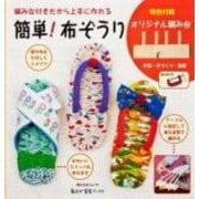 簡単!布ぞうり-編み台付きだから上手に作れる(角川SSCムック 毎日が発見ブックス) [ムックその他]