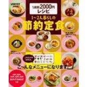 1週間2000円レシピ1~2人暮らしの節約定食(レタスクラブMOOK) [ムックその他]