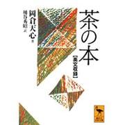 茶の本―英文収録(講談社学術文庫) [文庫]