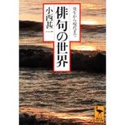 俳句の世界-発生から現代まで(講談社学術文庫 1159) [文庫]