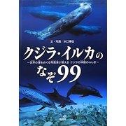 クジラ・イルカのなぞ99―世界の海をめぐる写真家が答えるクジラの仲間のふしぎ [単行本]