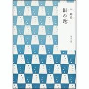 銀の匙(角川文庫) [文庫]