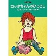 ロッタちゃんのひっこし 改訂(世界のどうわ傑作選 1) [全集叢書]