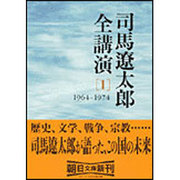 司馬遼太郎全講演 1 1964-1974(朝日文庫 し 1-50) [文庫]