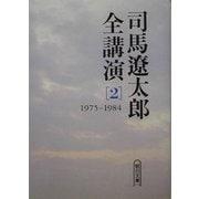 司馬遼太郎全講演〈2〉1975-1984(朝日文庫) [文庫]