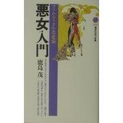 悪女入門―ファム・ファタル恋愛論(講談社現代新書) [新書]