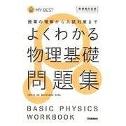 よくわかる物理基礎問題集 新課程対応版(MY BEST) [全集叢書]