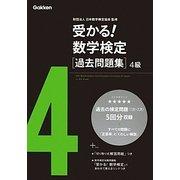 受かる!数学検定過去問題集4級 新版 [全集叢書]