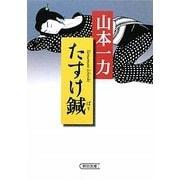 たすけ鍼(朝日文庫) [文庫]