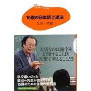 15歳の日本語上達法(15歳の寺子屋) [単行本]