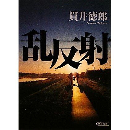 乱反射(朝日文庫) [文庫]