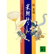 米朝ばなし-上方落語地図(講談社文庫 か 25-1) [文庫]