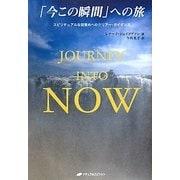 「今この瞬間」への旅―スピリチュアルな目覚めへのクリアー・ガイダンス [単行本]