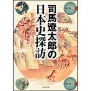 司馬遼太郎の日本史探訪(角川文庫) [文庫]