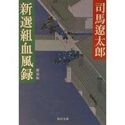 新選組血風録 新装版 (角川文庫) [文庫]