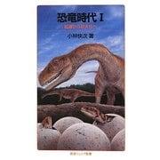 恐竜時代〈1〉起源から巨大化へ(岩波ジュニア新書) [新書]