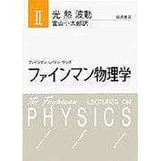 光・熱・波動-光・熱・波動(ファインマン物理学) [単行本]