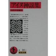 アイヌ神謡集(岩波文庫) [文庫]