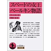 スペードの女王,ベールキン物語 改版(岩波文庫 赤 604-2) [文庫]