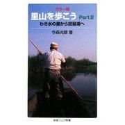 カラー版 里山を歩こう〈Part2〉わき水の里から琵琶湖へ(岩波ジュニア新書) [新書]