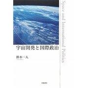 宇宙開発と国際政治 [単行本]