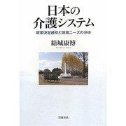 日本の介護システム―政策決定過程と現場ニーズの分析 [単行本]