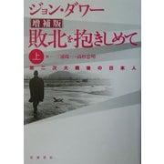 敗北を抱きしめて〈上〉第二次大戦後の日本人 増補版 [単行本]